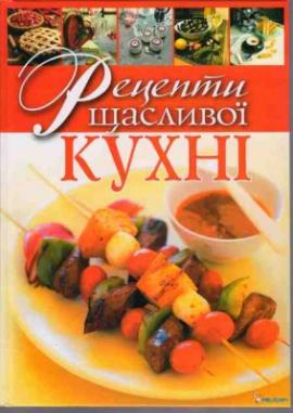 Рецепти щасливої кухні - фото книги