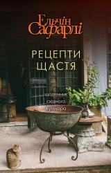 Рецепти щастя - фото обкладинки книги