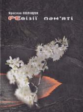 Ревізії пам'яті - фото обкладинки книги