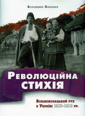 Революційна стихія. Вільнокозацький рух в Україні 1917–1918 рр. - фото обкладинки книги