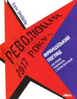 Революція 1917 року: французький погляд - фото книги