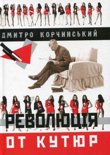 Книга Революція от кутюр
