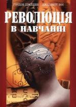 Книга Революція в навчанні