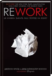 Rework. Ця книжка змінить ваш погляд на бізнес - фото обкладинки книги