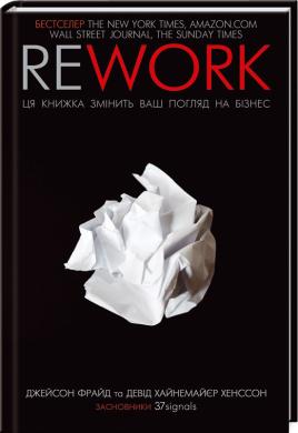 Rework. Ця книжка змінить ваш погляд на бізнес - фото книги