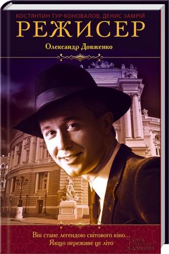 Книга Режисер Олександр Довженко