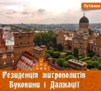 Резиденція митрополитів Буковини і Далмації