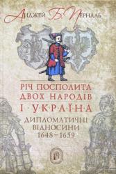 Річ Посполита двох народів і Україна: дипломатичні відносини 1648-1659 - фото обкладинки книги