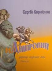 Рід Дніпровий: українці скіфської доби - фото обкладинки книги