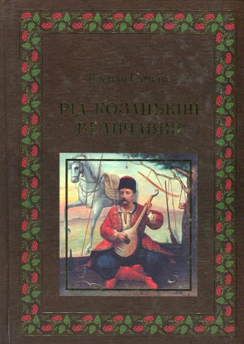 Книга Рід козацький величавий