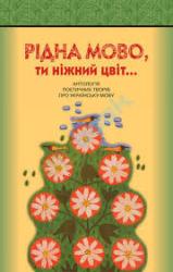 Рідна мово, ти ніжний цвіт... - фото обкладинки книги