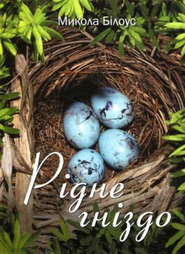 Рідне гніздо - фото книги