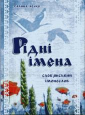 Рідні імена. Слов'янський іменослов - фото обкладинки книги