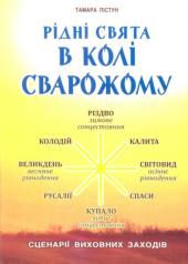 Рідні свята в колі Сварожомуі - фото обкладинки книги