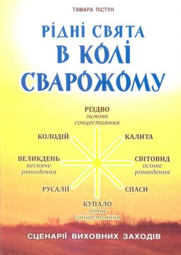 Книга Рідні свята в колі Сварожомуі