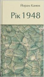 Рік 1948 - фото обкладинки книги