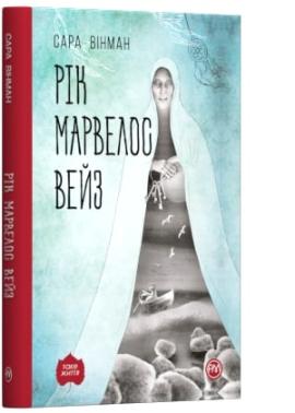 Рік Марвелос Вейз - фото книги