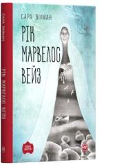 Рік Марвелос Вейз (м'яка обкладинка) - фото обкладинки книги