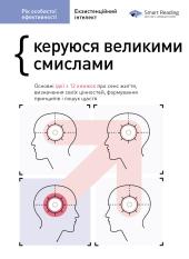 Рік особистої ефективності: Екзистенційний інтелект. Керуюся великими смислами. Збірник №4 - фото обкладинки книги
