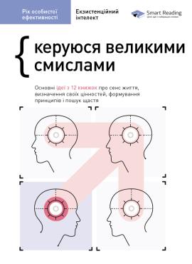 Рік особистої ефективності: Екзистенційний інтелект. Керуюся великими смислами. Збірник №4 - фото книги