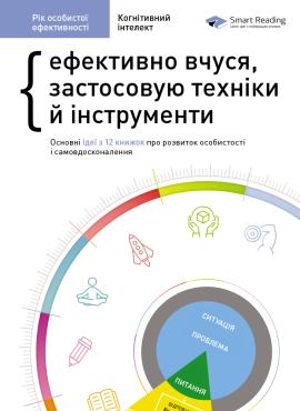 Рік особистої ефективності: Когнітивний інтелект. Ефективно вчуся, застосовую техніки й інструменти. Збірник №1 - фото книги