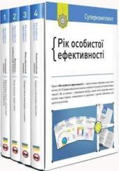 Рік особистої ефективності (комплект із 4 книг) - фото обкладинки книги