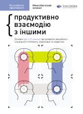 Рік особистої ефективності: Міжособистісний інтелект. Продуктивно взаємодію з іншими. Збірник №3 - фото обкладинки книги