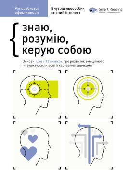 Рік особистої ефективності: Внутрішньоособистісний інтелект. Знаю, розумію, керую собою. Збірник №2 - фото книги