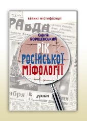 Рік російської міфології - фото обкладинки книги