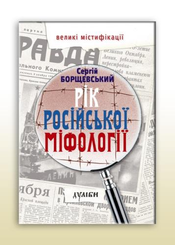 Книга Рік російської міфології