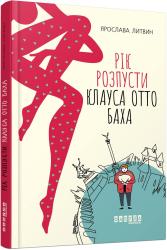 Рік розпусти Клауса Отто Баха - фото обкладинки книги