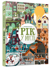 Рік у місті - фото обкладинки книги