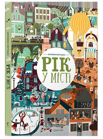 Книга Рік у місті