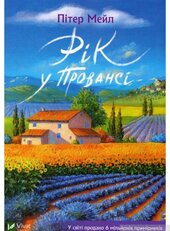 Рік у Провансі - фото обкладинки книги