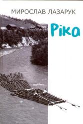 Ріка - фото обкладинки книги