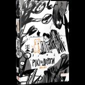 Рікі та дороги - фото обкладинки книги
