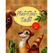 Рікі-Тікі-Таві - фото обкладинки книги