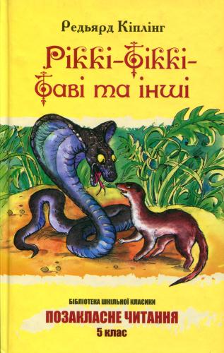 Книга Ріккі-Тіккі-Таві та інші