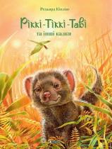 Книга Ріккі-Тіккі-Таві та інші казки