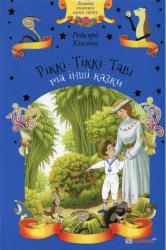 Ріккі-Тіккі-Таві та інші казки - фото обкладинки книги