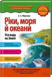 Ріки, моря і океани. Уся вода на Землі - фото обкладинки книги