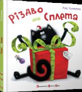 Різдво для Сплета - фото обкладинки книги
