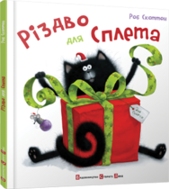 Книга Різдво для Сплета