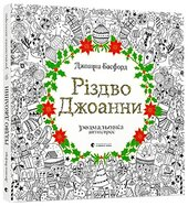 Різдво Джоанни - фото обкладинки книги