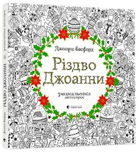 Різдво Джоанни - фото книги