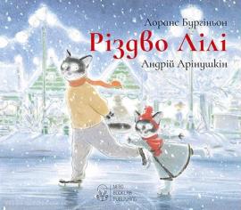 Різдво Лілі - фото книги