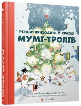 Різдво приходить у Країну Мумі-тролів - фото книги