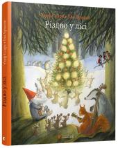 Різдво у лісі - фото обкладинки книги