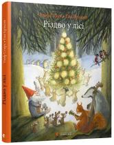 Книга Різдво у лісі