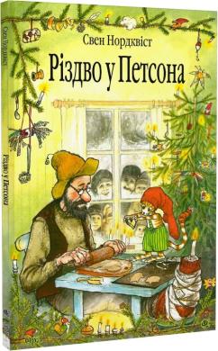 Різдво у Петсона - фото книги
